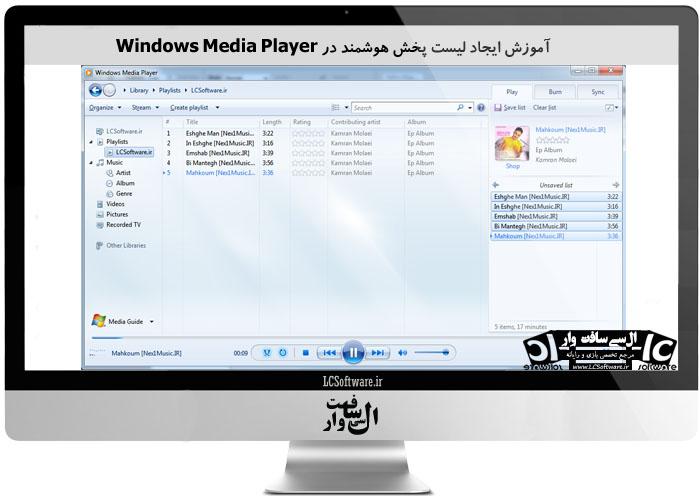 آموزش ایجاد لیست پخش هوشمند در Windows Media Player