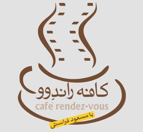http://s7.picofile.com/file/8245737792/caf%C3%A9_rendez_vous_2_Copy.jpg