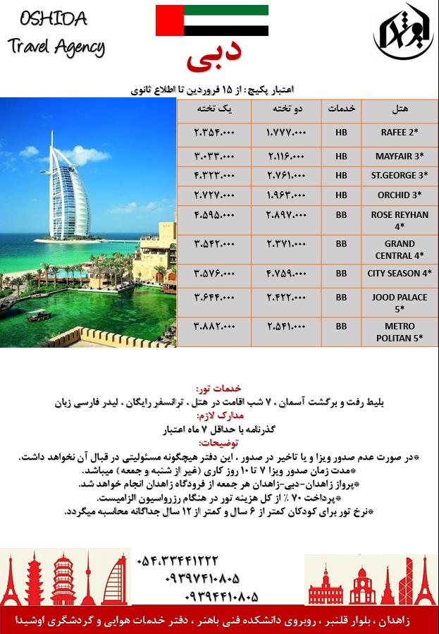 قیمت بلیت زاهدان دبی