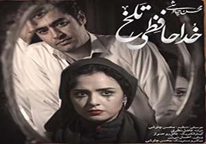 دانلود آهنگ جدید محسن چاوشی به نام خداحافظی تلخ تیتراژ سریال شهرزاد