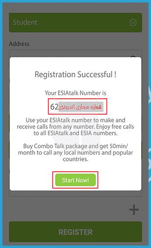 ESIAtalk, ESIAtalk apk, ESIAtalk ساخت شماره اندونزی, آخرین نسخه برنامه ESIAtalk, برنامه ساخت شماره مجازی ESIAtalk, دانلود ESIAtalk, دانلود ESIAtalk برای اندروید