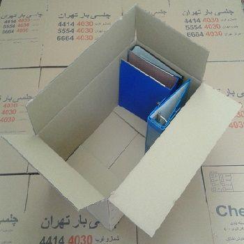 فروش کارتن زونکن در انقلاب تهران
