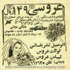 تبلیغ خدمات عروسی