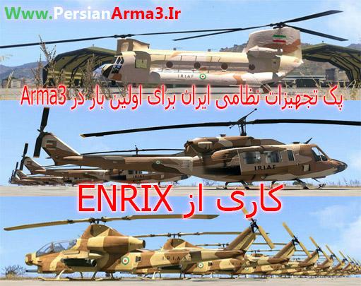 پک تجهیزات نظامی ایران برای اولین بار در Arma 3 (اختصاصی)