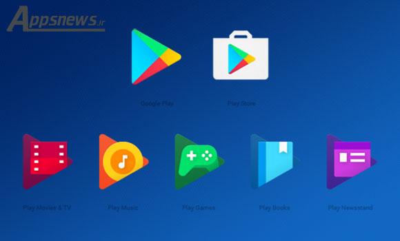 گوگل از آیکون های جدید اپلیکیشن های Play رونمایی کرد