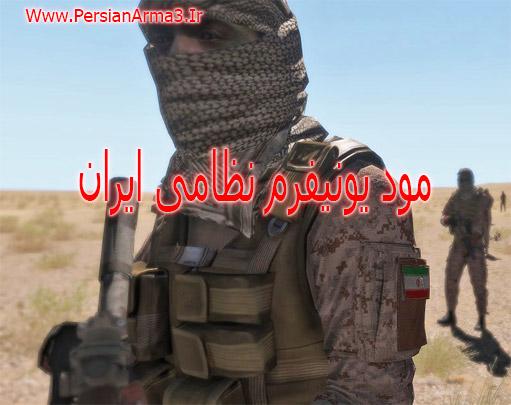 مود یونیفرم ارتش ایران برای Arma 3