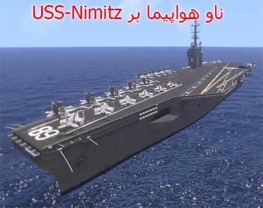مود ناو هواپیمابر USS-Nimitz برای Arma 3