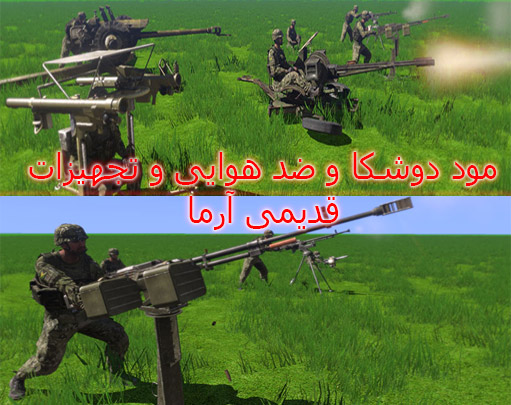 دانلود مود RDS Static Weapons Pack برای Arma 3