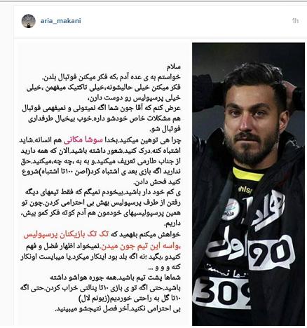 حمله برادر سوشا مکانی به هواداران پرسپولیس , اخبار ورزشی