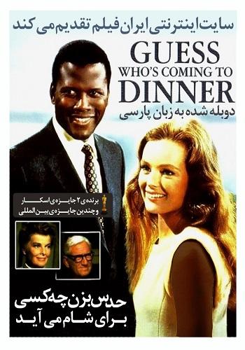 دانلود فیلم Guess Whos Coming to Dinner دوبله فارسی