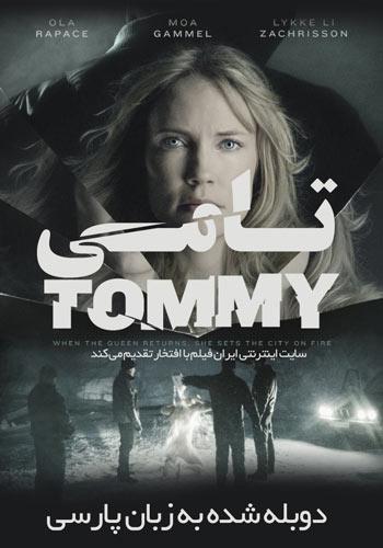 دانلود فیلم Tommy دوبله فارسی