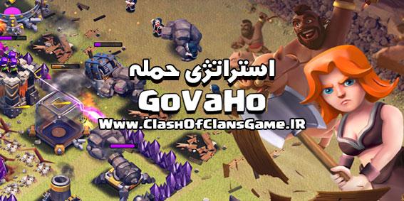 استراتژی حمله GoVaHo