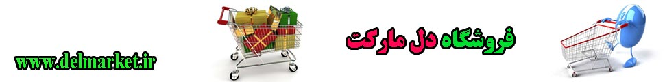 فروشگاه اینترنتی دل مارکت