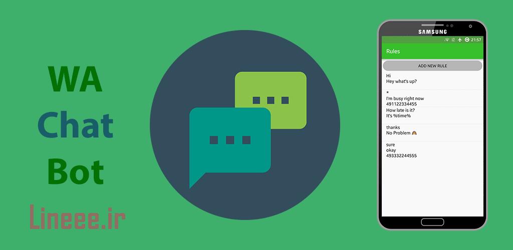 WA Chat Bot روش استفاده از برنامه, آموزش استفاده از برنامه AutoResponder for WhatsApp, آموزش تصویری ربات واتس اپ اندروید, چگونگی ارسال پاسخ خودکار در واتس اپ اندروید, روش کار با برنامه AutoResponder for WhatsApp اندروید, قرار دادن ربات پاسخ خودکار در واتس اپ, قرار دادن منشی در واتس اپ, کار کردن با برنامه WA Chat Bot, نحوه استفاده از برنامه WA Chat Bot, نحوه قرار دادن جواب خودکار در واتس اپ اندروید