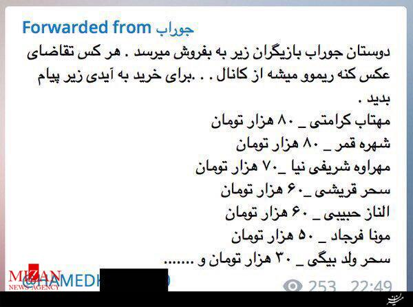 فروش جوراب بازیگران زن ایرانی در تلگرام