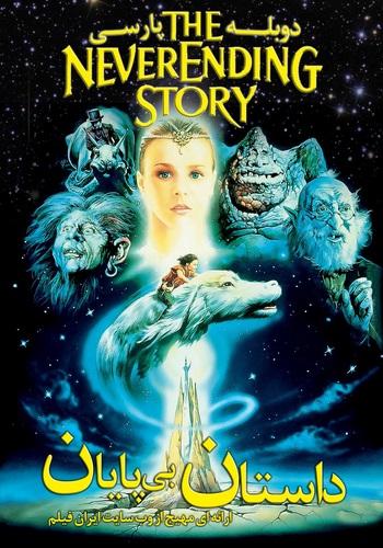 دانلود فیلم The NeverEnding Story Extended دوبله فارسی