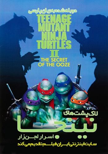 دانلود فیلم Teenage Mutant Ninja Turtles II: The Secret of the Ooze دوبله فارسی