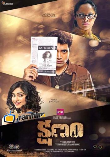دانلود فیلم Kshanam