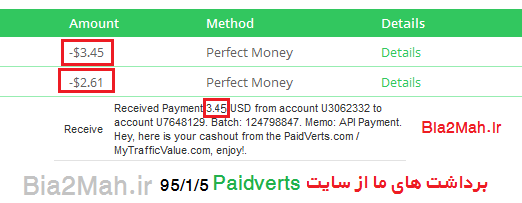 http://s7.picofile.com/file/8246298542/paidverts_payment_proof_Bia2Mah_ir_.png