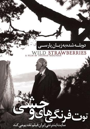 دانلود فیلم Wild Strawberries دوبله فارسی
