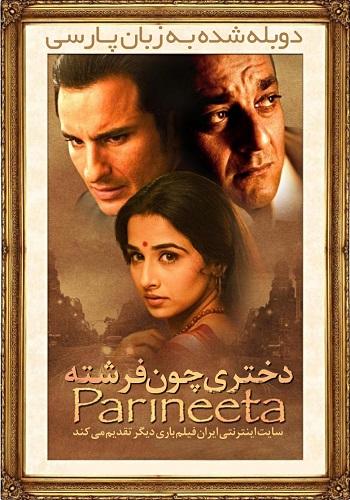 دانلود فیلم Parineeta دوبله فارسی