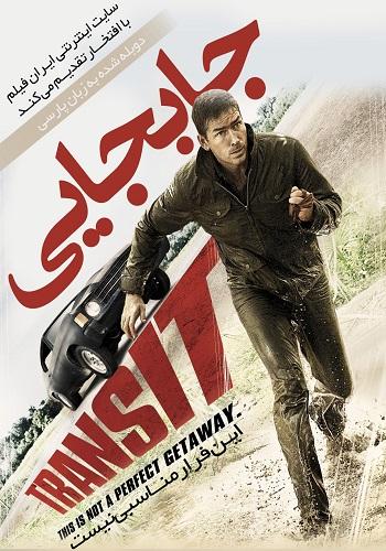دانلود فیلم Transit دوبله فارسی