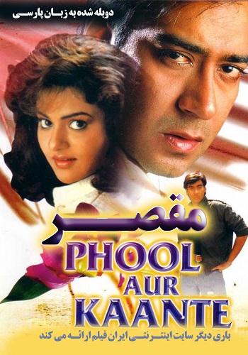 دانلود فیلم Phool Aur Kaante دوبله فارسی