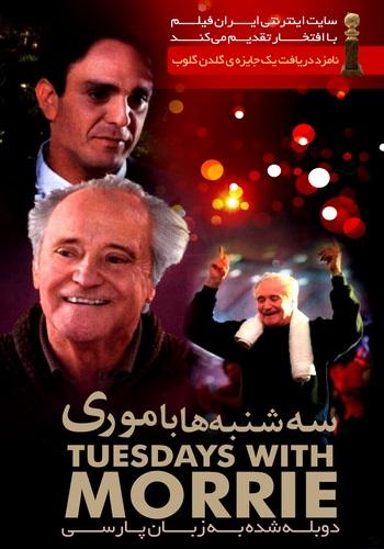 دانلود فیلم Tuesdays with Morrie دوبله فارسی