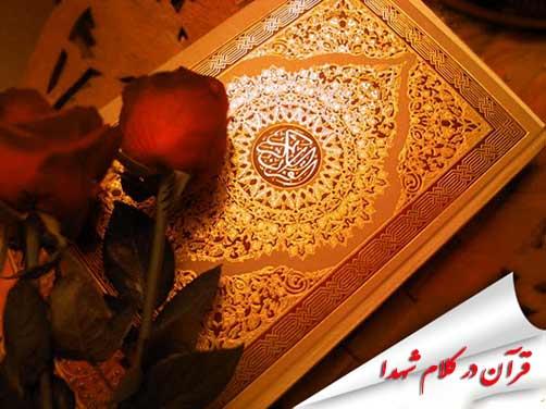 قرآن در کلام شهدا - وصیتنامه شهدا