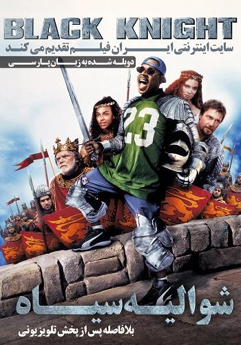 دانلود فیلم Black Knight دوبله فارسی