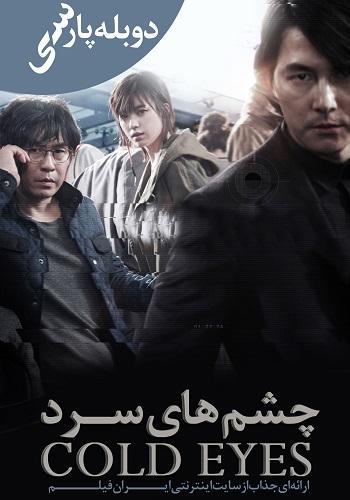 دانلود فیلم Cold Eyes 2013 دوبله فارسی