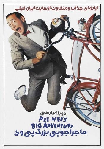 دانلود فیلم Pee-wee's Big Adventure دوبله فارسی