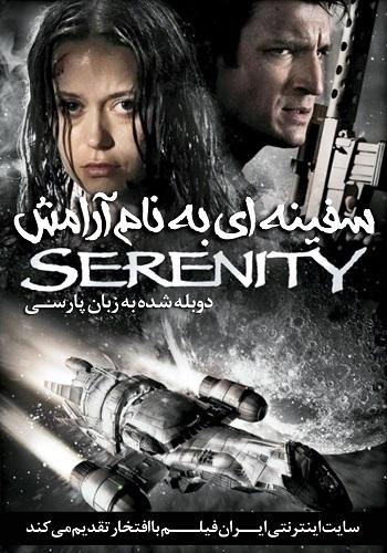 دانلود فیلم Serenity دوبله فارسی