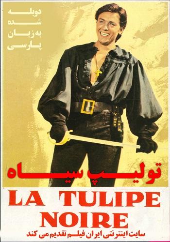 دانلود فیلم La tulipe noire دوبله فارسی