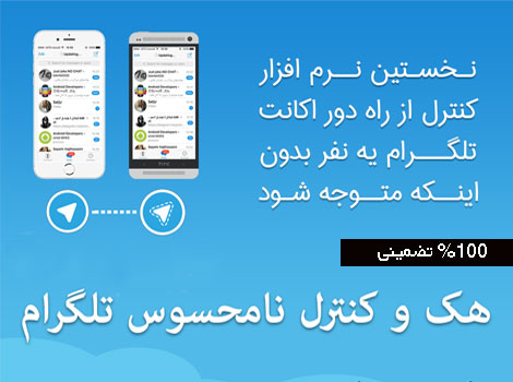 نرم افزار هک تلگرام