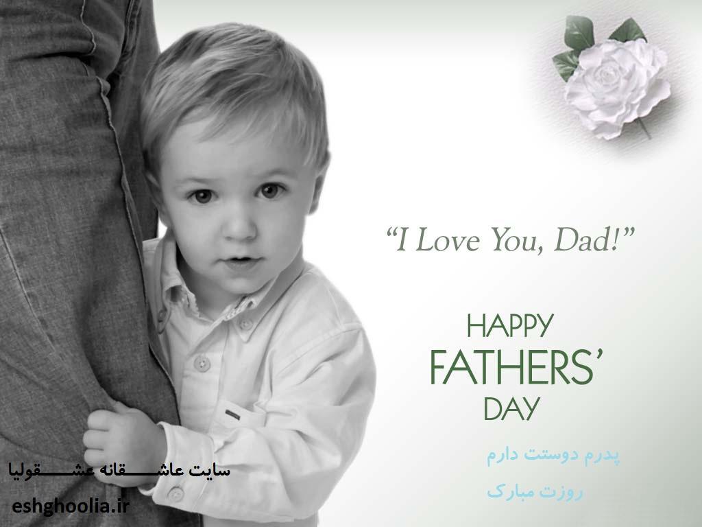 اسمس روز پدر و روز مرد