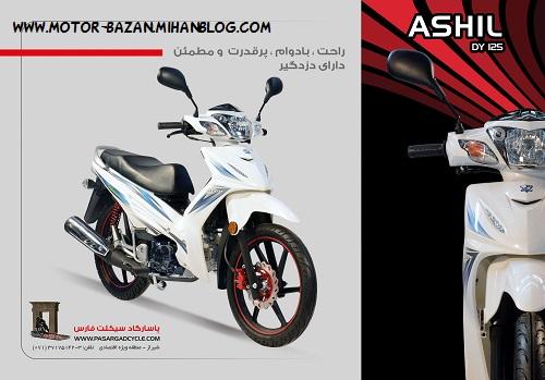 قیمت موتور آشیل125 - 81
