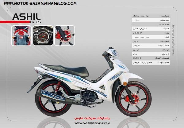 قیمت موتور آشیل125 - 19