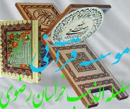 موسسه قرآنی سلسله الذهب خراسان رضوی