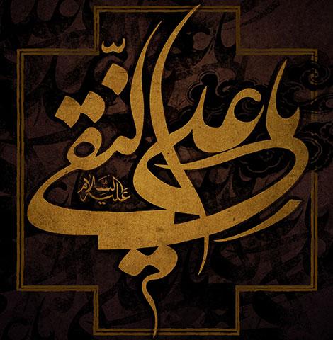 http://s7.picofile.com/file/8246616368/SMS_Shahadate_Emam_Ali_Naghi_Hadi.jpg