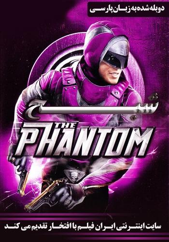 دانلود فیلم The Phantom دوبله فارسی
