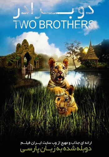 دانلود فیلم Two Brothers فارسی