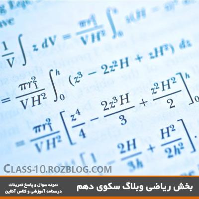 نمونه سوالات ریاضی آزمون ورودی پایه نهم