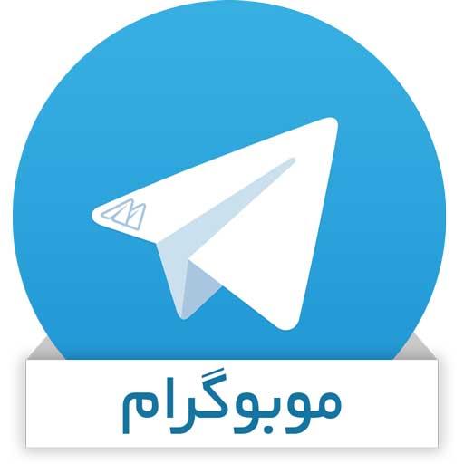 Mobogram T3.7.0-M8.1.1 دانلود نسخه سالم و رایگان موبوگرام