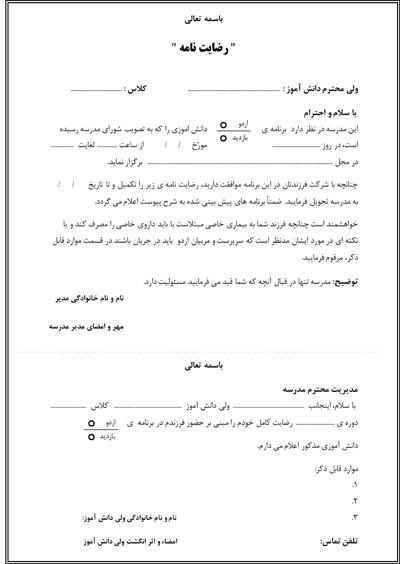متن مجری برای دعوت از گروه سرود معاون پرورشی - رضایت نامه اردو و بازدید دانش آموزی