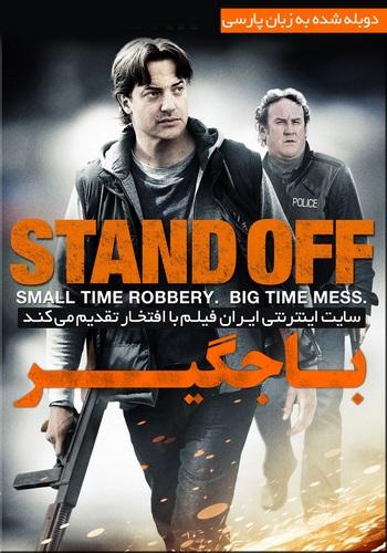 دانلود فیلم Stand Off دوبله فارسی