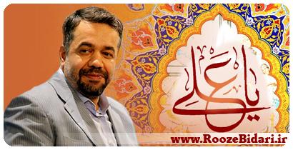 مولودی عید غدیر 95 محمود کریمی