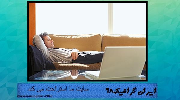 سایت ما به دلیل نزدیک شودن امتحانات نوبت دوم استراحت می کند