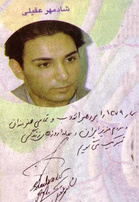 پیام تبریک شادمهر عقیلی به رهبر انقلاب !+ عکس , جالب و خواندنی