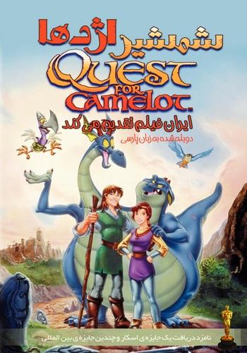 دانلود انیمیشن Quest for Camelot دوبله فارسی